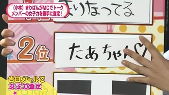 NOTTV「AKB48のあんた、誰?」5 _ 9(木)放送分 _ AKB48[公式] - YouTube.mp4 - 00201