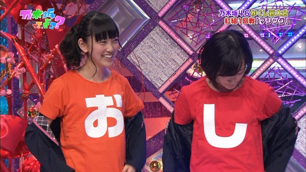 140105 Nogizaka46 – Nogizakatte Doko ep116.ts - 00036