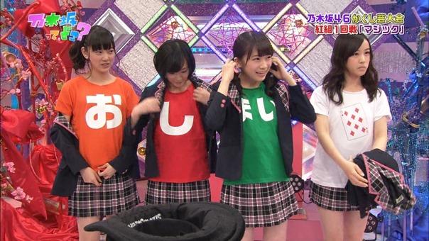 140105 Nogizaka46 – Nogizakatte Doko ep116.ts - 00038