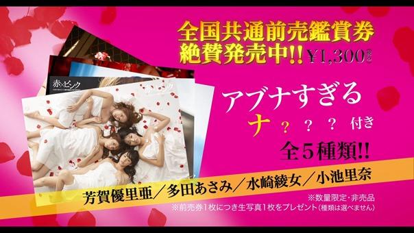 映画『赤×ピンク』予告 - YouTube.mp4 - 00050