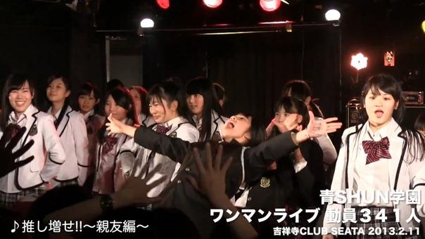 青SHUN学園 2013-02-11 吉祥寺シータワンマン - YouTube.mp4 - 00019