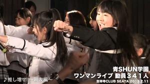 青SHUN学園 2013-02-11 吉祥寺シータワンマン - YouTube.mp4 - 00027