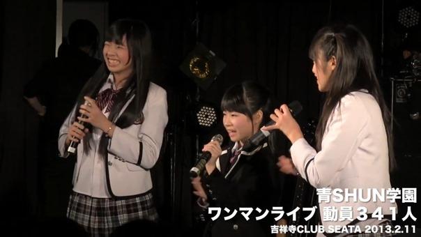 青SHUN学園 2013-02-11 吉祥寺シータワンマン - YouTube.mp4 - 00039