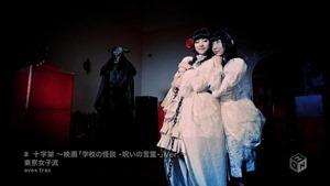 TOKYO GIRLS' STYLE - Juujika ~from the movie 「Gakkou no Kaidan -Noroi no Kotodama-」 Ver.~ [1440x1080 h264 M-ON! HD].ts - 00031