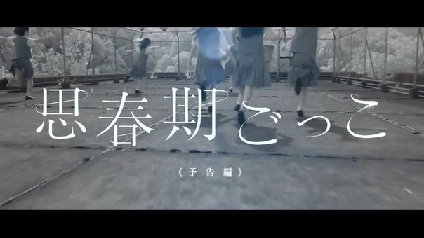 思春期ごっこ』予告編 - YouTube.mp4 - 00003