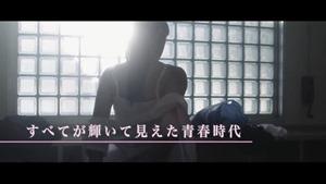 思春期ごっこ』予告編 - YouTube.mp4 - 00011