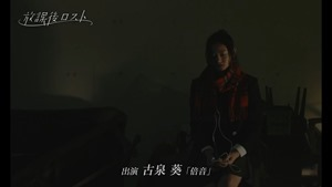 映画「放課後ロスト」予告編 ロングバージョン - YouTube.mp4 - 00065
