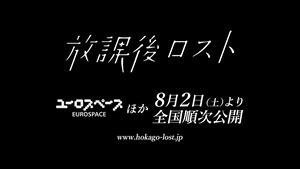 映画「放課後ロスト」予告編 ロングバージョン - YouTube.mp4 - 00079
