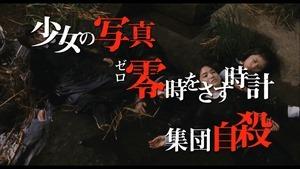 劇場版 零~ゼロ~』特報 - YouTube.mp4 - 00016