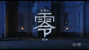 劇場版 零~ゼロ~』特報 - YouTube.mp4 - 00019