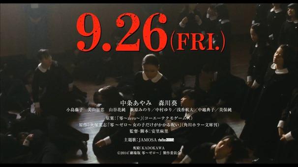 劇場版 零~ゼロ~』特報 - YouTube.mp4 - 00022