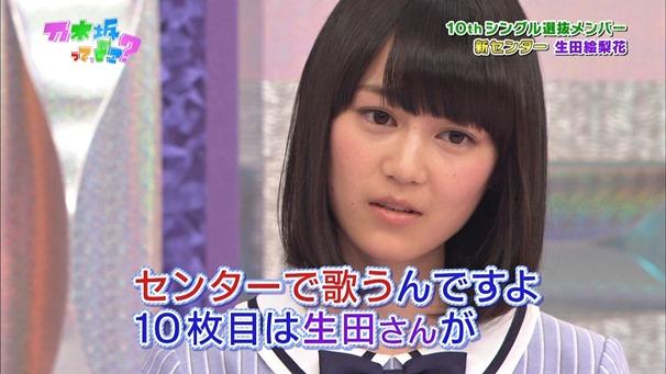 140803 Nogizaka46 – Nogizakatte Doko ep145.ts - 00086