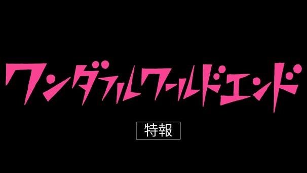 映画『ワンダフルワールドエンド』特報映像 - YouTube.mp4 - 00000