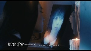 映画「劇場版 零~ゼロ~」予告編 - YouTube.mp4 - 00004