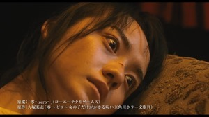劇場版 零~ゼロ~』15秒スポット キュン恐篇 - YouTube.mp4 - 00004