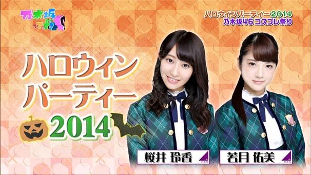 141026 Nogizaka46 – Nogizakatte Doko ep157.ts - 00012