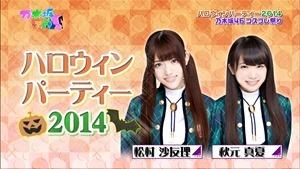 141026 Nogizaka46 – Nogizakatte Doko ep157.ts - 00026