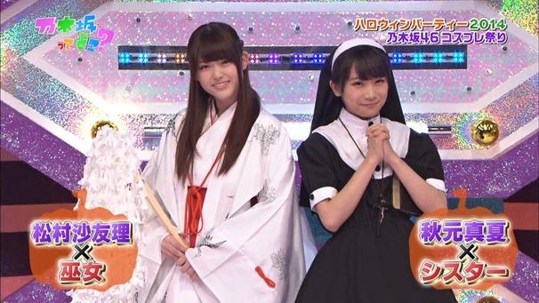 141026 Nogizaka46 – Nogizakatte Doko ep157.ts - 00030