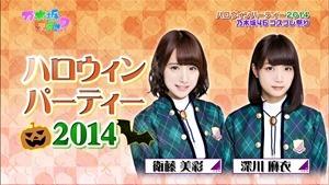 141026 Nogizaka46 – Nogizakatte Doko ep157.ts - 00042