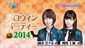 141026 Nogizaka46 – Nogizakatte Doko ep157.ts - 00055