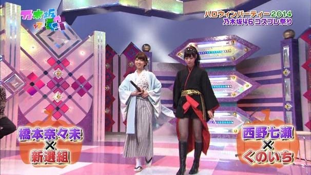 141026 Nogizaka46 – Nogizakatte Doko ep157.ts - 00059