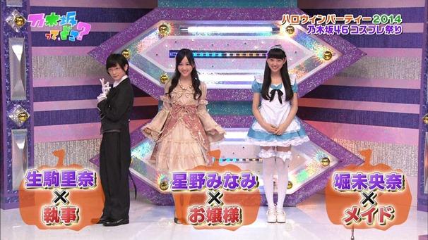 141026 Nogizaka46 – Nogizakatte Doko ep157.ts - 00073