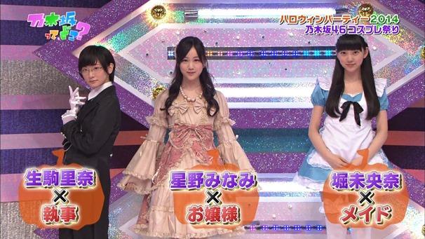 141026 Nogizaka46 – Nogizakatte Doko ep157.ts - 00077