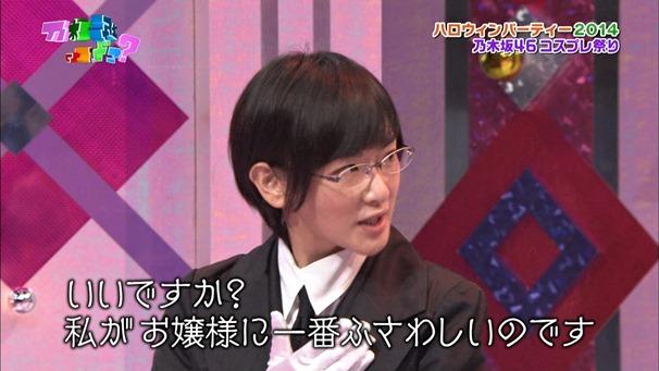 141026 Nogizaka46 – Nogizakatte Doko ep157.ts - 00080