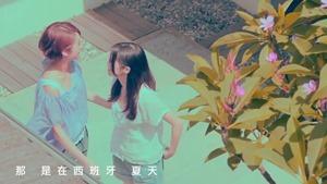 楊丞琳 曬焦的一雙耳朵 MV (HQ官方完整版) - YouTube.mp4 - 00025