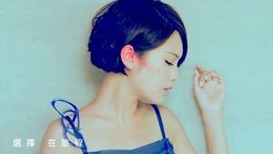 楊丞琳 曬焦的一雙耳朵 MV (HQ官方完整版) - YouTube.mp4 - 00054