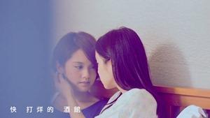 楊丞琳 曬焦的一雙耳朵 MV (HQ官方完整版) - YouTube.mp4 - 00127