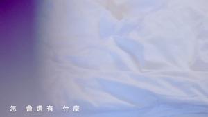 楊丞琳 曬焦的一雙耳朵 MV (HQ官方完整版) - YouTube.mp4 - 00203
