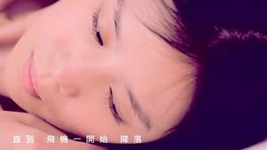 楊丞琳 曬焦的一雙耳朵 MV (HQ官方完整版) - YouTube.mp4 - 00236