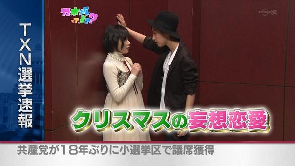 141214 Nogizaka46 – Nogizakatte Doko ep164.ts - 00044