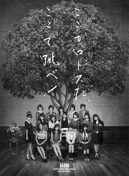 AKB48 Album Type A limited edition