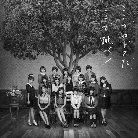 AKB48 Album Type A regular edition