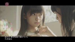 Nogizaka46 - Ano Hi Boku wa Tossa ni Uso wo Tsuita [1440x1080 h264 SSTV Plus HD].ts - 00026