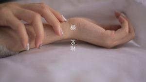 楊丞琳Rainie Yang - 其實我們值得幸福 (Official HD MV) - YouTube_2.mp4 - 00001