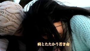 突然の病に立ち向かう少女のストーリー!映画『ゆめはるか』予告編 - YouTube.mp4 - 00008