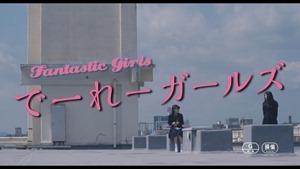 映画「でーれーガールズ」予告 - YouTube.mp4 - 00039