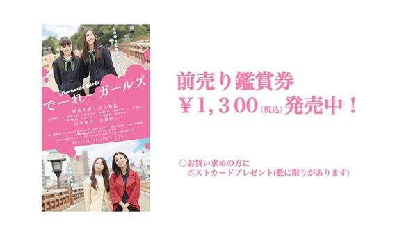 映画「でーれーガールズ」予告 - YouTube.mp4 - 00041