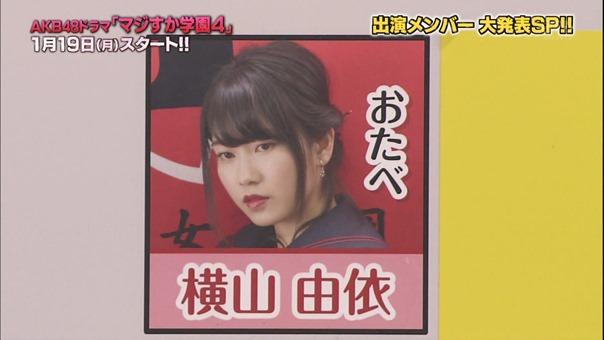 150102 AKB48ドラマ「マジすか学園」出演メンバー大発表! SP.ts - 00104