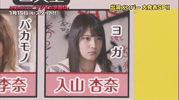 150102 AKB48ドラマ「マジすか学園」出演メンバー大発表! SP.ts - 00112
