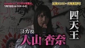 150102 AKB48ドラマ「マジすか学園」出演メンバー大発表! SP.ts - 00114