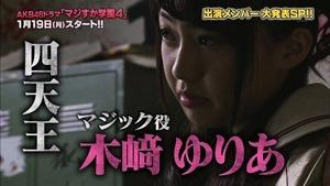 150102 AKB48ドラマ「マジすか学園」出演メンバー大発表! SP.ts - 00122