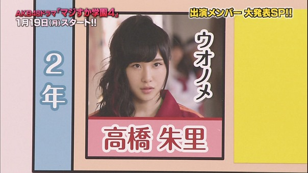 150102 AKB48ドラマ「マジすか学園」出演メンバー大発表! SP.ts - 00145