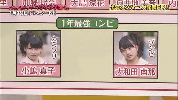 150102 AKB48ドラマ「マジすか学園」出演メンバー大発表! SP.ts - 00161