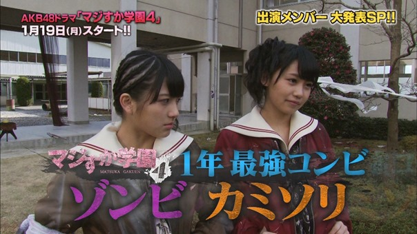 150102 AKB48ドラマ「マジすか学園」出演メンバー大発表! SP.ts - 00163