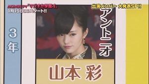 150102 AKB48ドラマ「マジすか学園」出演メンバー大発表! SP.ts - 00172
