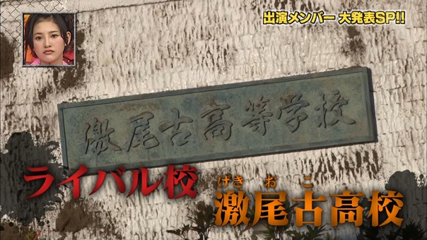 150102 AKB48ドラマ「マジすか学園」出演メンバー大発表! SP.ts - 00178